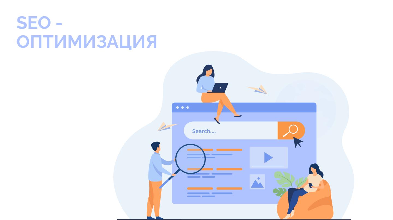 Что такое SЕО-оптимизация сайта и зачем она нужна?