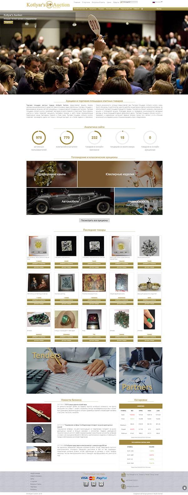 Создание аукциона бриллиантов
