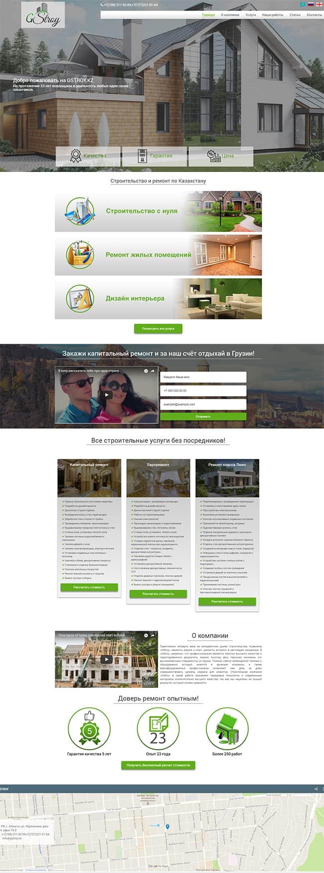 Сайт портфолио строительной компании