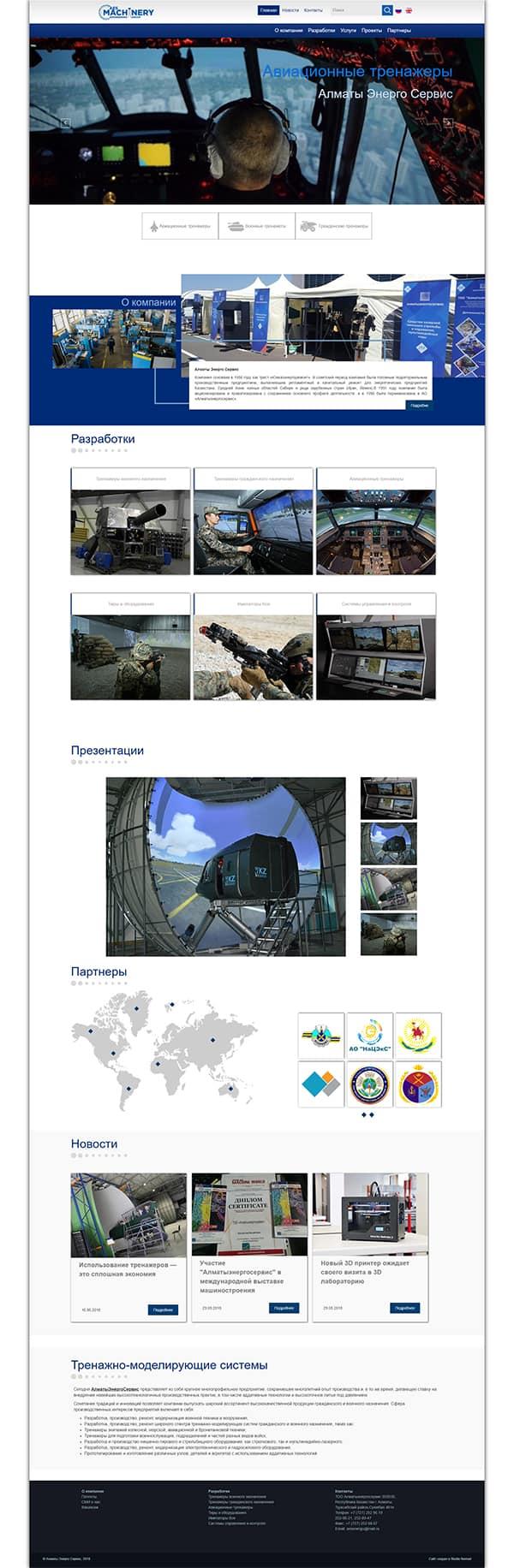 Компании алматы сайты официальные создание и продвижение сайтов в харькове