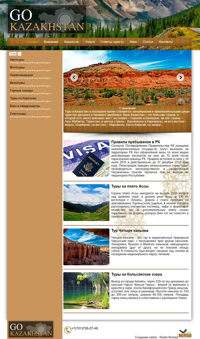 Создание туристического сайта