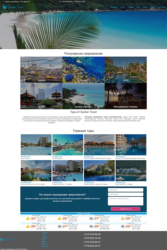 Разработка туристических сайтов