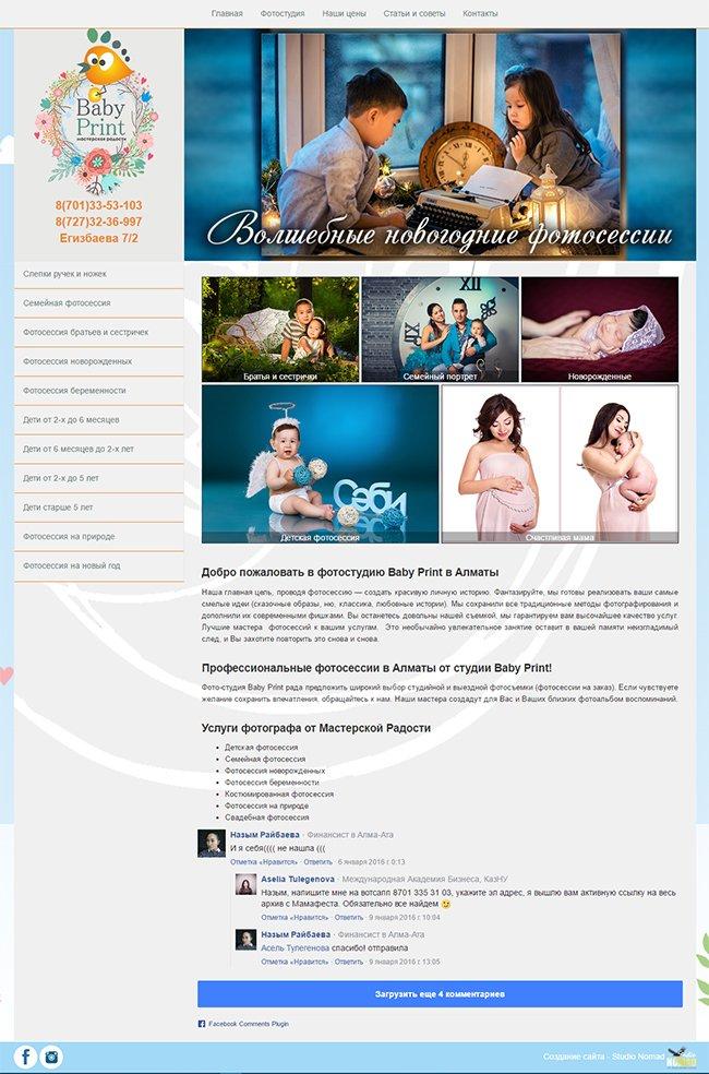Создание сайта интернет бизнеса