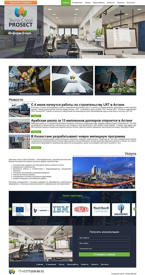 Разработка сайта строительной компании