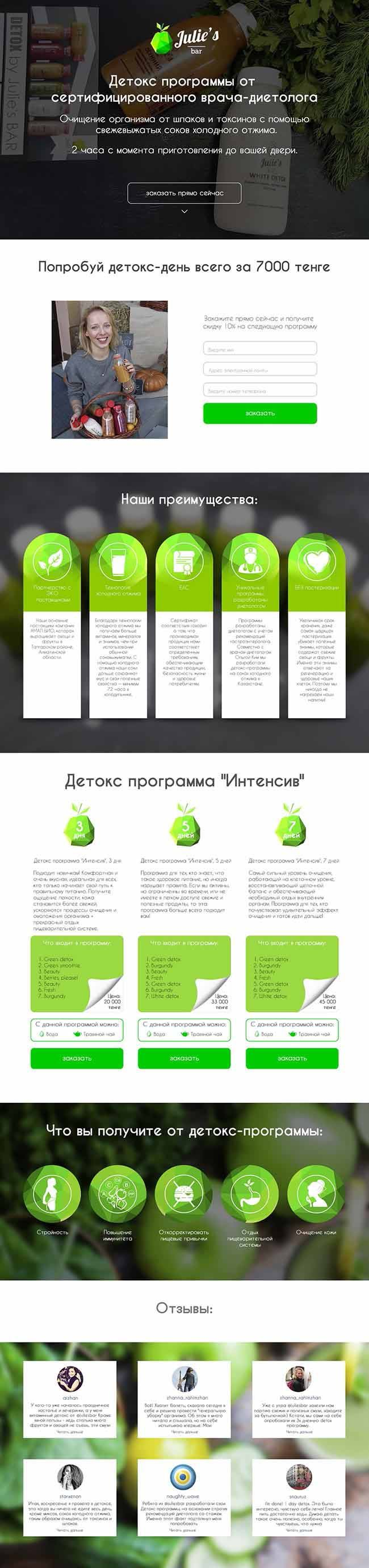 Создание лендингов в Алматы