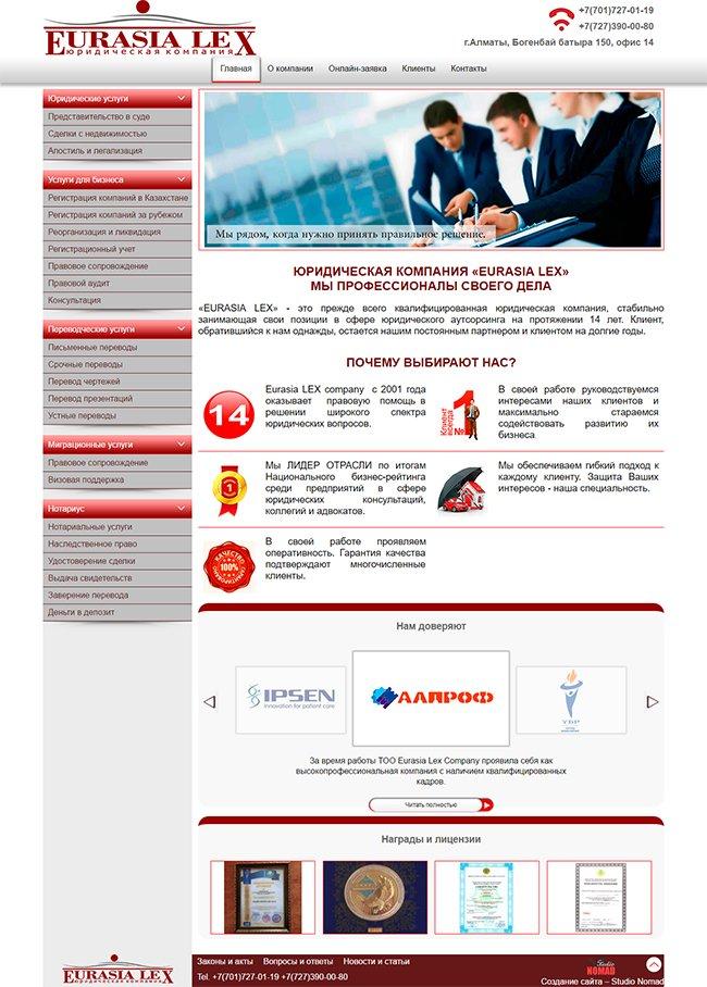Создание сайта юридической компании